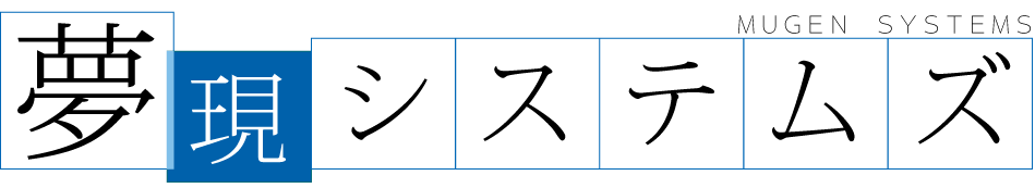 岐阜でシステム開発やホームページ制作の依頼をお考えなら